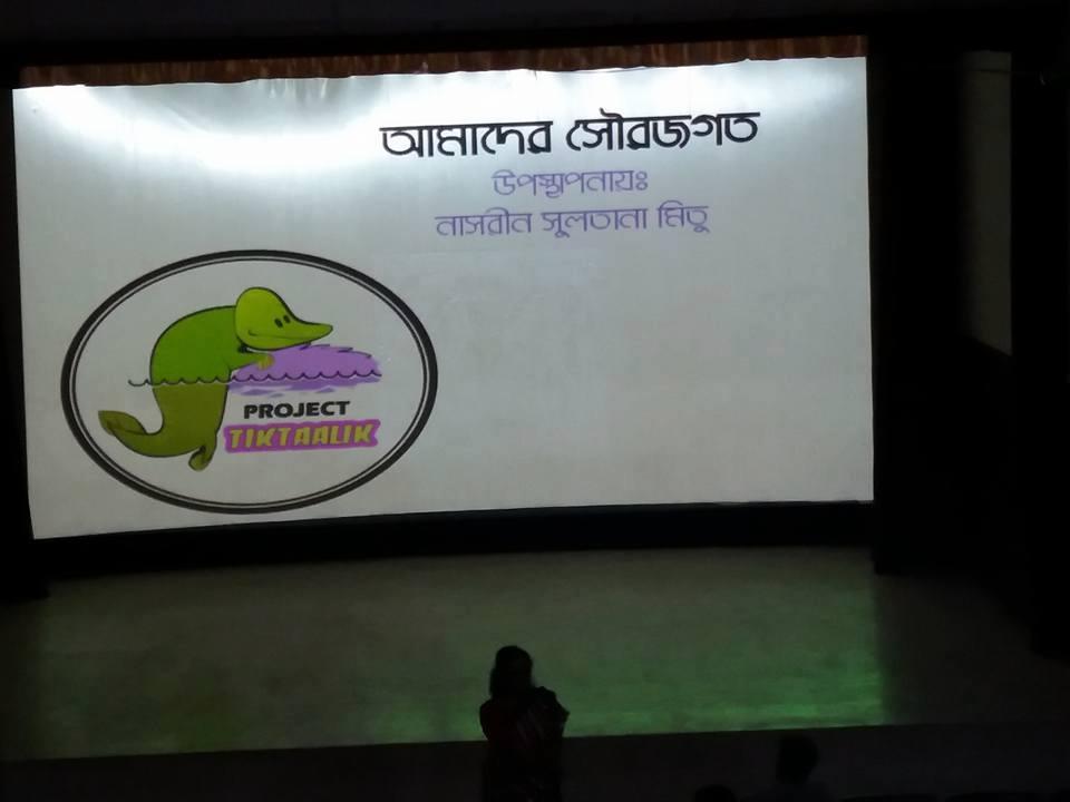 জ্যোতির্বিদ্যা কর্মশালা ২০১৬-তে প্রজেক্ট টিকটালিকের সেশন